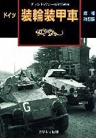 ドイツ 装輪装甲車 増補改訂版