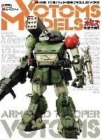 アスキー・メディアワークス電撃ムック シリーズボトムズモデルズ 装甲騎兵ボトムズ 模型作例集