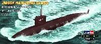 ホビーボス1/700 潜水艦モデル海上自衛隊 はるしお型 潜水艦