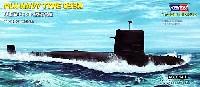 ホビーボス1/700 潜水艦モデル中国海軍 039A型 潜水艦
