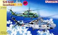 ドラゴン1/144 ウォーバーズ (プラキット)SH-60F オーシャンホーク & SH-60I VIP (2機セット)