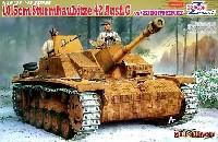 42式 10.5cm 突撃榴弾砲 w/ツィメリットコーティング