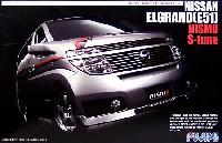 フジミ1/24 インチアップシリーズ (スポット)ニッサン エルグランド (E51) ニスモ S-tune
