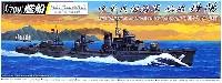 アオシマ1/700 艦船シリーズ中華民国海軍 旗艦 丹陽 1955 (フルハルモデル)