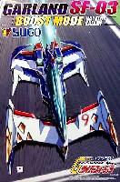 スゴウ ガーランド SF-03 ブーストモード 風見ハヤト
