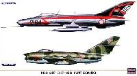 MiG-21F-13 & MiG-17PF コンボ(2機セット)