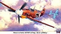 メッサーシュミット Bf109F-4 Trop JG27 アフリカ