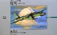 マイクロエース大戦機シリーズ (1/72・1/144・1/32)三菱 キ-67 雷撃機 靖国 (日本海軍 雷撃機)