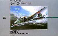 マイクロエース大戦機シリーズ (1/72・1/144・1/32)三菱 特殊防空戦闘機 キ-109 (日本陸軍 試作戦闘機)