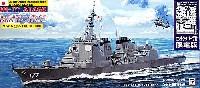 海上自衛隊イージス護衛艦 DDG-177 あたご (エッチングパーツ付)