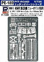 ピットロード1/700 エッチングパーツシリーズWW2 米海軍 重巡洋艦 ニューオリンズ級用 エッチングパーツ