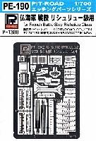 ピットロード1/700 エッチングパーツシリーズフランス海軍 戦艦 リシュリュー級用 エッチングパーツ