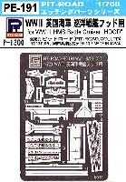 ピットロード1/700 エッチングパーツシリーズWW2 英国海軍 巡洋戦艦 フッド用 エッチングパーツ