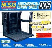 コトブキヤM.S.G メカニカルベースメカニカル・チェーンベース 009