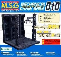 コトブキヤM.S.G メカニカルベースメカニカル・チェーンベース 010
