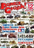モデルアート臨時増刊パンツァーグラフ! 12 (タミヤ1/35MMシリーズ40周年記念号 完全保存版)