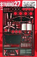 スタジオ27ツーリングカー/GTカー デティールアップパーツザウバー メルセデス C9 グレードアップパーツ