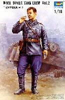 WW2 ソビエト陸軍 戦車兵 Vol.2