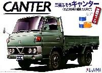 フジミ1/32 トラック シリーズ三菱ふそう キャンター (T200系) 昭和50年式