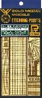 ゴールドメダルモデル1/700 艦船用エッチングパーツシリーズ日本海軍 大和・武蔵 用