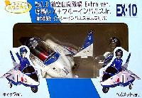 航空自衛隊編 Vol.3 Extra ver. 中島レイ + ブルーインパルスJr. 航空服装 (ヘルメットバージョン)