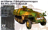 Sd.Kfz.251/3 Ausf.D 無線指揮車