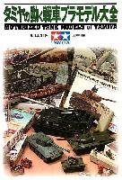 大日本絵画戦車関連書籍タミヤの動く戦車 プラモデル大全