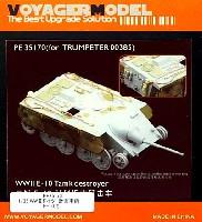 ボイジャーモデル1/35 AFV用エッチングパーツWW2 ドイツ 計画車両 E-25 用