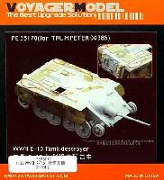 ボイジャーモデル1/35 AFV用エッチングパーツWW2 ドイツ 計画車両 E-10用