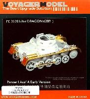 ボイジャーモデル1/35 AFV用エッチングパーツWW2 ドイツ 1号戦車A型 初期型用
