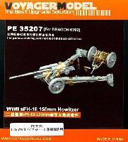 ボイジャーモデル1/35 AFV用エッチングパーツWW2 ドイツ sFH-18 重榴弾砲用