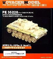 ボイジャーモデル1/35 AFV用エッチングパーツWW2 ドイツ 3号戦車L型用