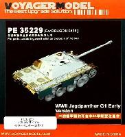 ボイジャーモデル1/35 AFV用エッチングパーツWW2 ドイツ ヤクトパンター G1 初期型用