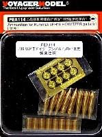 ボイジャーモデル1/35 AFV用エッチングパーツWW2 ドイツ フンメル / sFH18用 弾薬 仕様 1