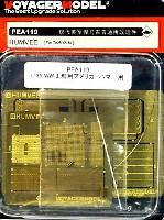 ボイジャーモデル1/35 AFV用エッチングパーツ現用 アメリカ ハマー用