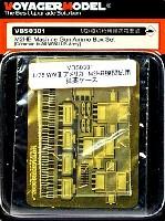 ボイジャーモデル1/35 AFV用エッチングパーツWW2 アメリカ M2HB機関銃用 弾薬ケース