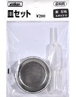皿セット (塗料皿+スポイト)