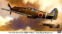 川崎 キ61 三式戦闘機 飛燕 1型 丁 飛行第55戦隊