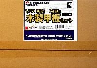 戦艦 金剛用 木製甲板セット (1/350スケール・フジミ用)