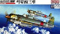 ファインモールド1/48 日本陸海軍 航空機海軍艦上爆撃機 彗星43型 (メタルパーツ入・限定版)
