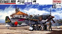 ファインモールド1/48 日本陸海軍 航空機海軍艦上爆撃機 彗星33型 夜戦 (メタルパーツ入・限定版)
