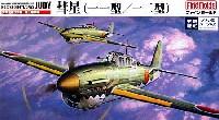 ファインモールド1/48 日本陸海軍 航空機海軍航空技術廠 艦上爆撃機 彗星 (11/12型) (メタルパーツ入・限定版)