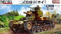 ファインモールド1/35 ミリタリー帝国陸軍 二式砲戦車 ホイ (モデルカステン組立可動式履帯付)