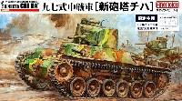 ファインモールド1/35 ミリタリー帝国陸軍 九七式中戦車 新砲塔チハ (モデルカステン製組立可動履帯付)