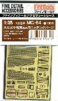 ファインモールド1/35 ファインデティール アクセサリーシリーズ(AFV用)九七式中戦車系列用 エッチングパーツ