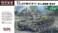 帝国陸軍 九七式中戦車 チハ 57mm砲装備 新車台