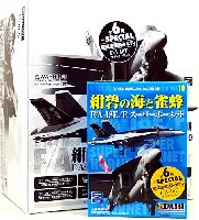 童友社1/144 現用機コレクションF/A-18E/F スーパーホーネット 紺碧の海と雀蜂 (1BOX)