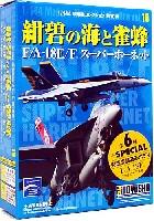 童友社1/144 現用機コレクションF/A-18E/F スーパーホーネット 紺碧の海と雀蜂