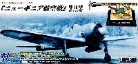 童友社翼コレクションEXニューギニア航空戦 隼2型 南郷茂男 搭乗機