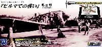 童友社翼コレクションEXビルマでの戦い 隼2型 檜與平 搭乗機